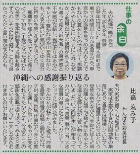 琉球新報誌面