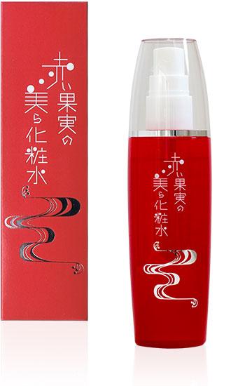 赤い果実の美ら化粧水